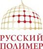 Русский полимер